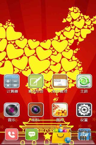 玩工具App|E桌面主题:我爱中国免費|APP試玩