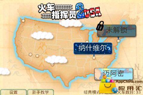 免費下載益智APP|美女列车长2官方中文版 app開箱文|APP開箱王