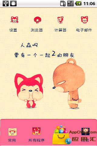 YOO主题-阿狸的故事