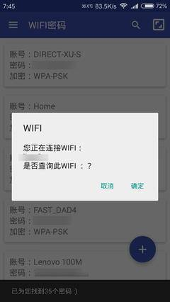 WIFI密码截图1
