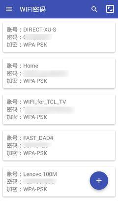 WIFI密码截图2