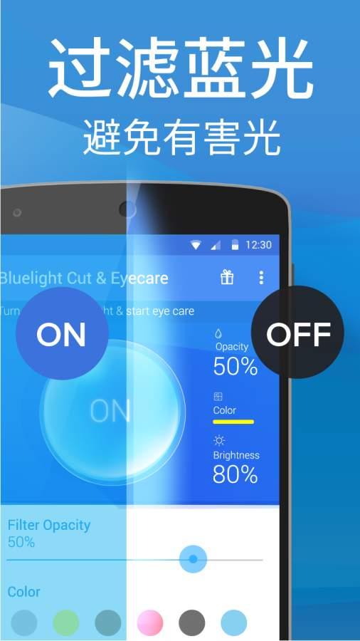 蓝光过滤器 - 用于眼睛护理截图2