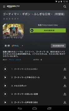 Amazon Video截图8