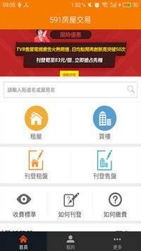 591房屋交易(香港),租屋、買樓、搵樓、放盤就係快!截图1