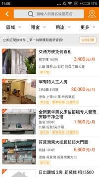 591房屋交易(香港),租屋、買樓、搵樓、放盤就係快!截图2
