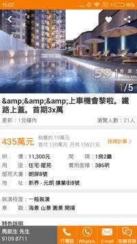 591房屋交易(香港),租屋、買樓、搵樓、放盤就係快!截图4