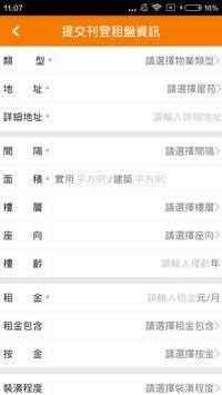 591房屋交易(香港),租屋、買樓、搵樓、放盤就係快!截图5