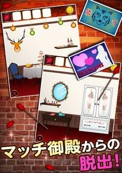 脱出ゲーム 謎解きマッチ売りの少女截图1