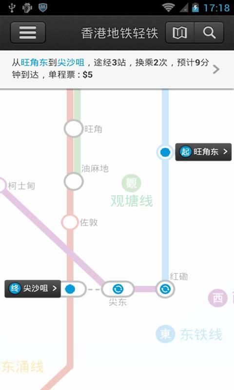 香港地铁轻铁截图0