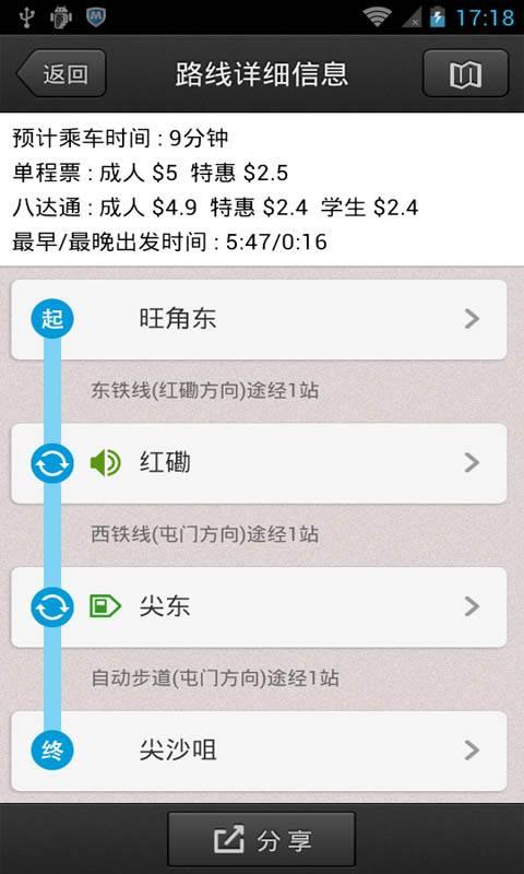香港地铁轻铁截图1