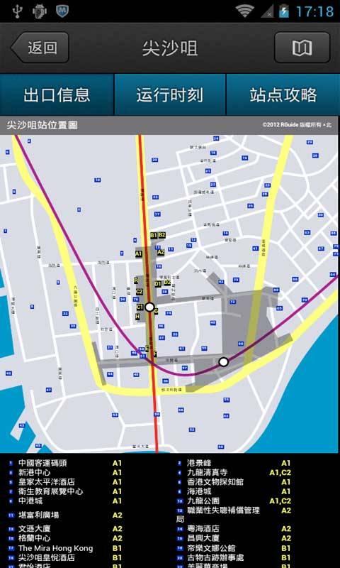 香港地铁轻铁截图2