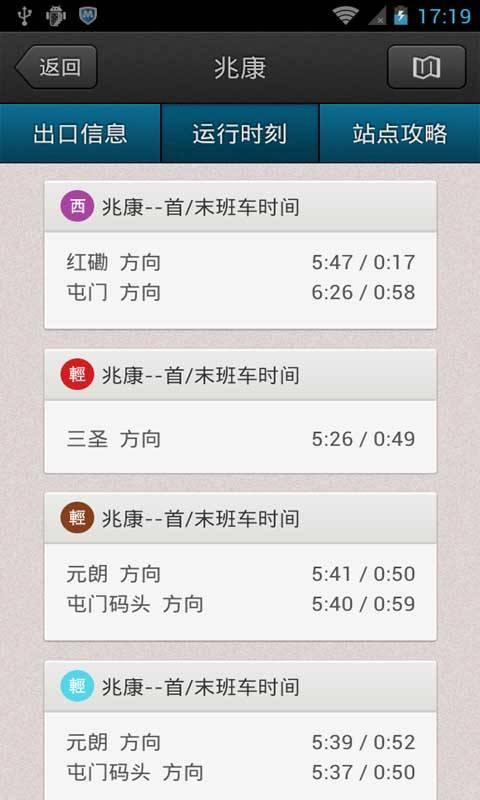 香港地铁轻铁截图3
