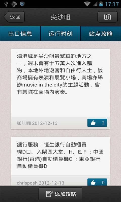 香港地铁轻铁截图4