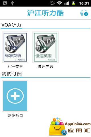 沪江听力酷VOA英语听力 生產應用 App-愛順發玩APP