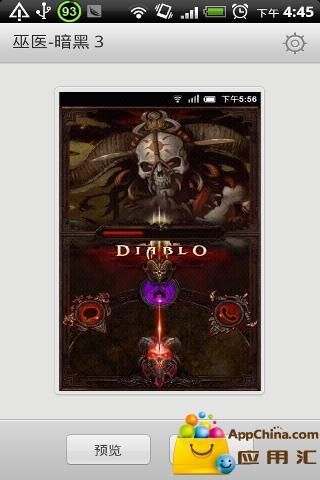 玩免費工具APP|下載暗黑破坏神3之巫医手机主题锁屏 app不用錢|硬是要APP