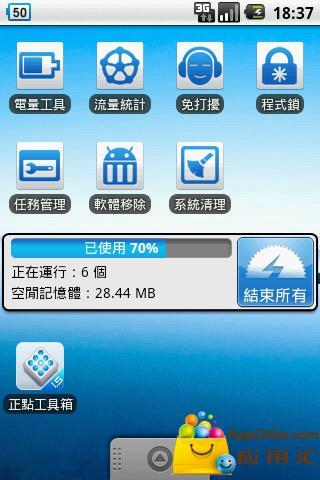 玩工具App 正点工具箱-1.5专版免費 APP試玩