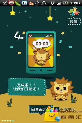 十二星座之狮子座闹钟桌面插件截图3