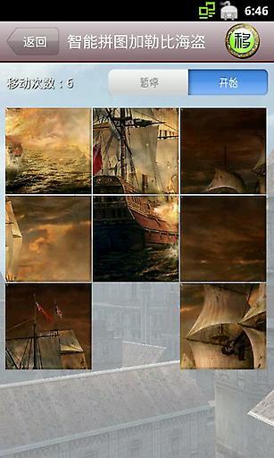 拼图加勒比海盗截图2