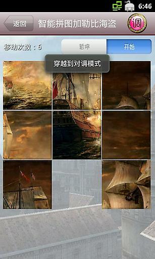 拼图加勒比海盗截图3