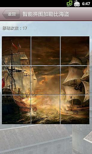 拼图加勒比海盗截图4
