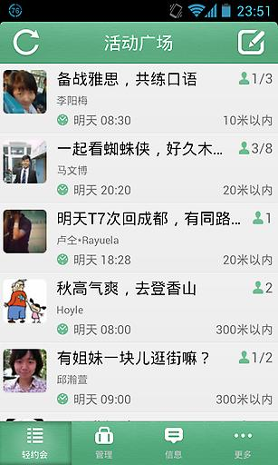 轻约会 社交 App-愛順發玩APP