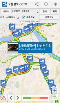 Traffic CCTV截图1