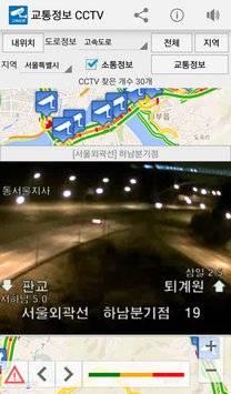 Traffic CCTV截图2