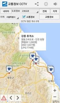Traffic CCTV截图6