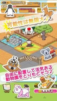 【楽しい放置経営ゲーム】ポケット動物園/かわいい動物との日々截图1