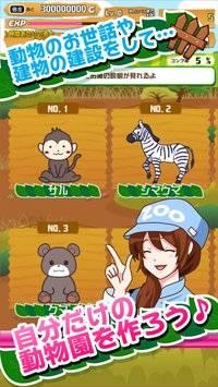 【楽しい放置経営ゲーム】ポケット動物園/かわいい動物との日々截图2