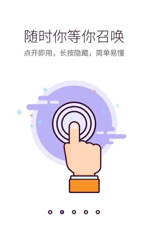 米粒悬浮球截图1