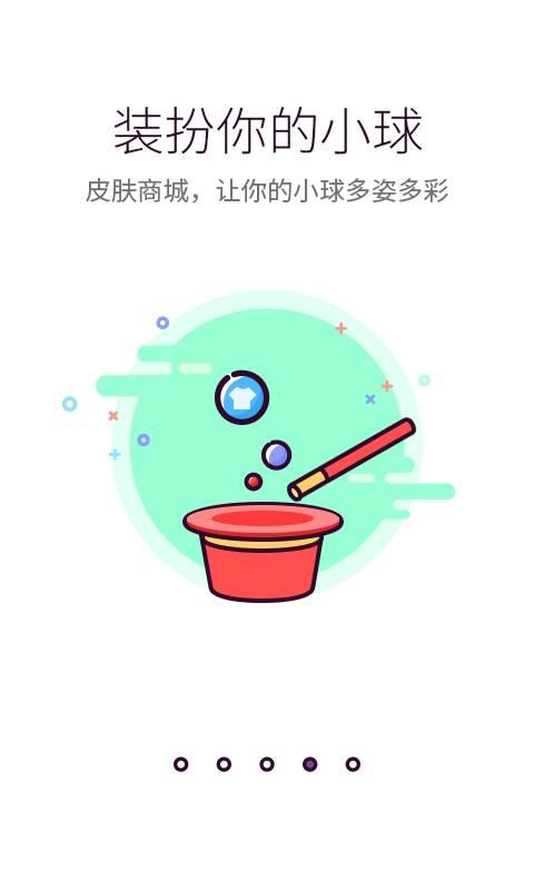 米粒悬浮球截图3