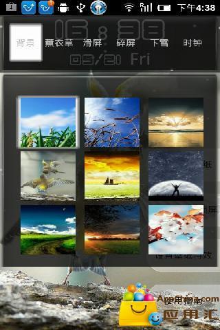 玩免費工具APP|下載唯美风景壁纸锁屏 app不用錢|硬是要APP