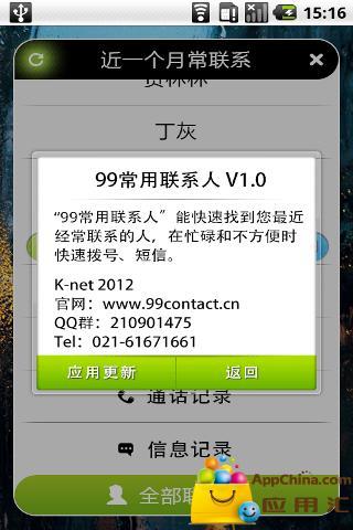 99常用联系人 通訊 App-癮科技App