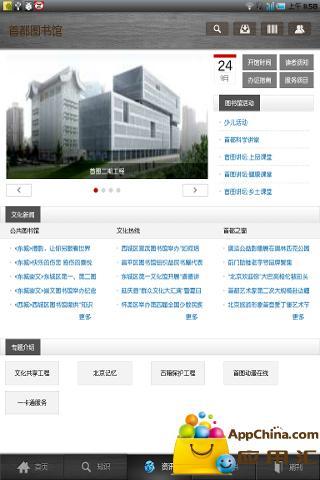 【免費書籍App】首都图书馆HD-APP點子
