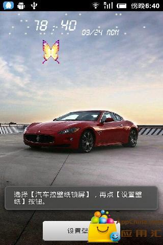 汽车控壁纸锁屏 工具 App-愛順發玩APP