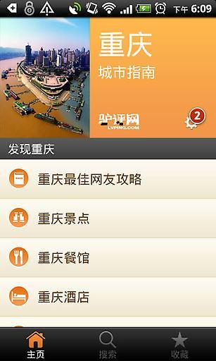 重庆城市指南 生活 App-愛順發玩APP