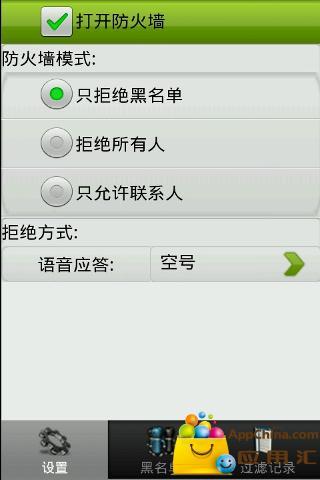 来电短信防火墙截图3