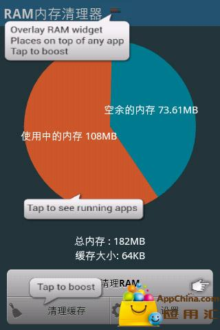 RAM内存清理器截图0