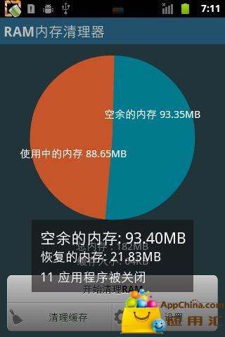 RAM内存清理器截图1