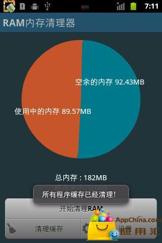 RAM内存清理器截图3