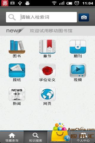 首图移动图书馆|玩書籍App免費|玩APPs