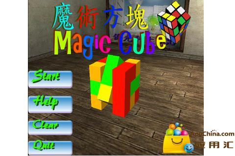 3d魔术方块(3d魔方)  初学者玩魔术方块的第一步