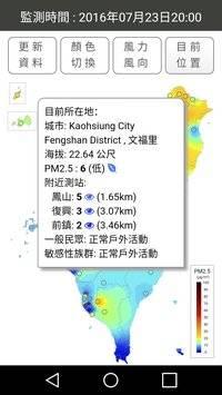 台灣 Taiwan PM2.5 即時分佈圖截图2