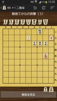 将棋の手筋截图0