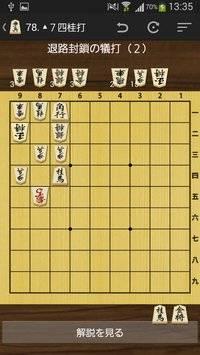 将棋の手筋截图1