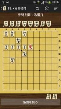 将棋の手筋截图2