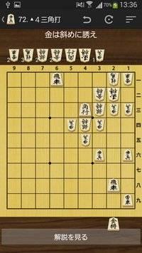 将棋の手筋截图3
