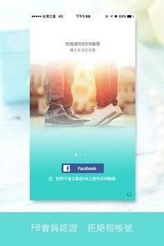 Just Love婚姻交友:由FB開啟屬於你的戀愛