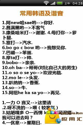 韩语零基础入门100句附谐音截图2